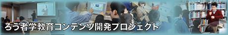 ろう者学教育コンテンツ開発プロジェクト